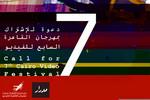 CairoVideo Festivalcallfor.jpg