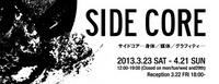 20130321_sidecore_v.jpg