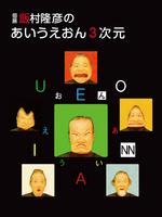 iimuratakahiko_01.jpg