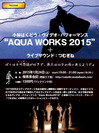 hakudoaquawork2015.JPG