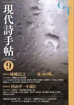 20120903-gendaishi.jpg