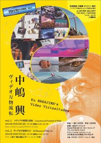 konakajiama2014uplink_flyer1.JPG